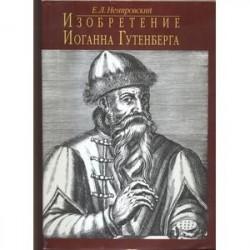 Изобретение Иоганна Гутенберга. Из истории книгопечатания. Технические аспекты