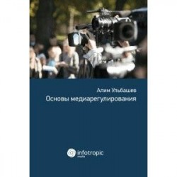 Основы медиарегулирования