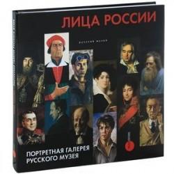 Лица России. Портретная галерея Русского музея