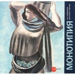 Монотипия из собрания Русского музея