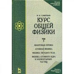 Курс общей физики. В 3-х томах. Том 3. Квантовая оптика. Атомная физика. Физика твердого тела. Физика атомного ядра и