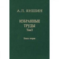 А. Л. Яншин. Избранные труды. Том 2. Теоретическая тектоника и геология. В 2 книгах. Книга 2