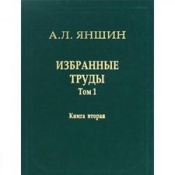 Избранные труды. Том 1. Региональная тектоника и геология. В 2-х книгах. Книга 2