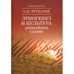 Этногенез и культура древнейших славян. Лингвистические исследования