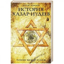 История хазар-иудеев