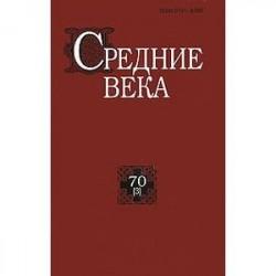 Средние века. Выпуск 70 (3)