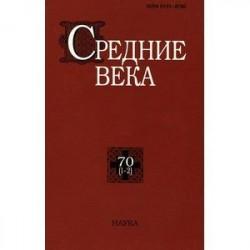Средние века. Выпуск 70 (1-2)