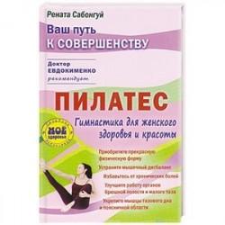 Пилатес. Гимнастика для идеального женского здоровья и красоты