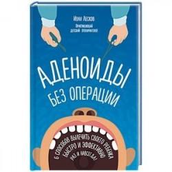 Аденоиды без операции