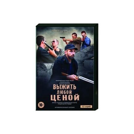 Выжить любой ценой. (12 серий). DVD