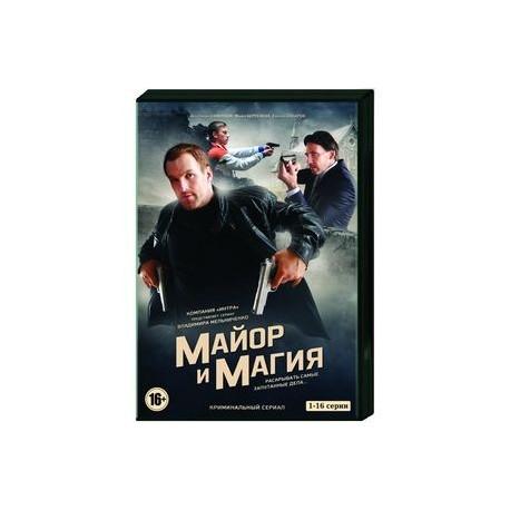 Майор и магия. Том 1. (1-16 серии). DVD