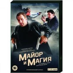 Майор и магия. Том 2. (17-32 серии). DVD