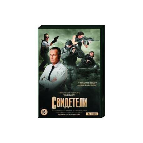 Свидетели. (20 серий). DVD