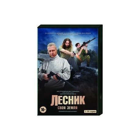 Лесник 4. Своя земля. Том 1. (1-10 серии). DVD