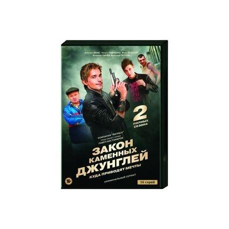Закон каменных джунглей. 1 и 2 сезоны. (16 серий). DVD