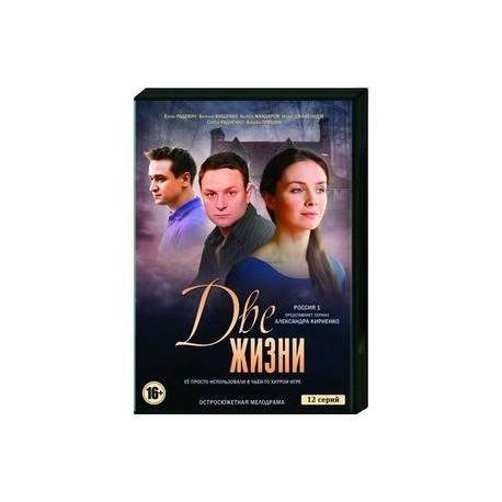 Две жизни. (12 серий). DVD