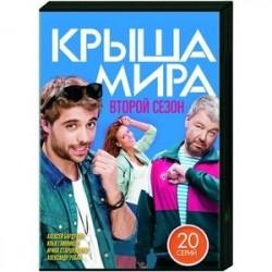 Крыша мира 2. (20 серий). DVD