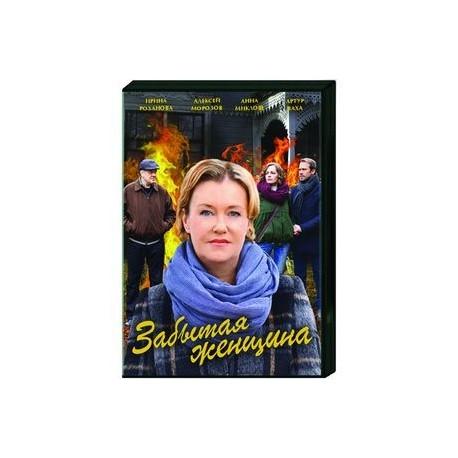 Забытая женщина. (4 серии). DVD