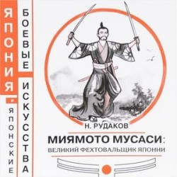 Миямото Мусаси. Великий фехтовальщик Японии