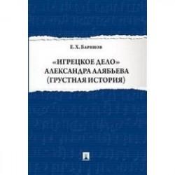 'Игрецкое дело' Александра Алябьева (грустная история)