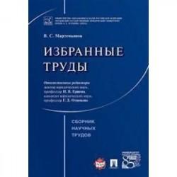 В. С. Мартемьянов. Избранные труды