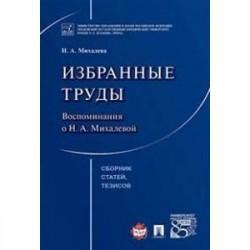 Н. А. Михалева. Избранные труды. Воспоминания о Н. А. Михалевой