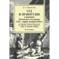 Суд и правосудие в провинции Российского государства в XVI - первой половине XVIII в. (на примере областей Поволжья,