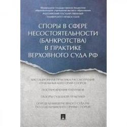 Споры в сфере несостоятельности (банкротства) в практике Верховного Суда Российской Федерации