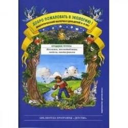 Добро пожаловать в экологию! Дидактический материал для работы с детьми 4-5 лет. Средняя группа