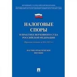 Налоговые споры в практике Верховного Суда Российской Федерации. Научно-практическое пособие