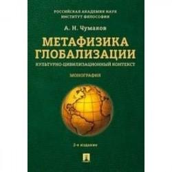 Метафизика глобализации. Культурно-цивилизационный контекст