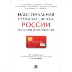 Национальная платежная система России. Проблемы и перспективы