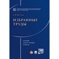 Избранные труды. Сборник статей, лекций, тезисов