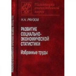 Развитие социально-экономической статистики. Избранные труды