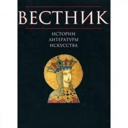 Вестник истории, литературы, искусства. Альманах, №4, 2007