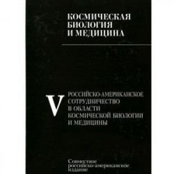Космическая биология и медицина. В 5 томах. Том 5. Российско-американское сотрудничество в области космической биологии