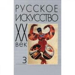 Русское искусство. ХХ век. Исследования и публикации