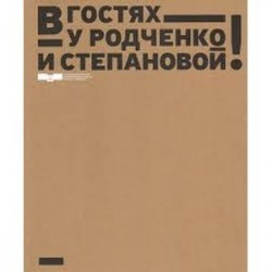 В гостях у Родченко и Степановой