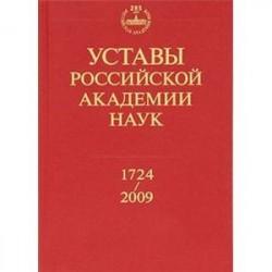 Уставы Российской академии наук. 1724-2009