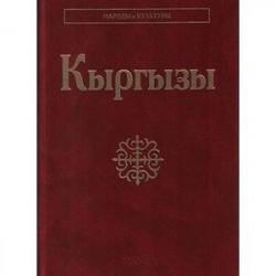 Киргизы (Кыргызы). Народы и культура