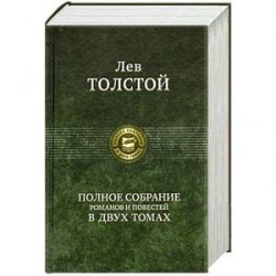 Полное собрание романов и повестей в двух томах: Толстой Л. Том 2