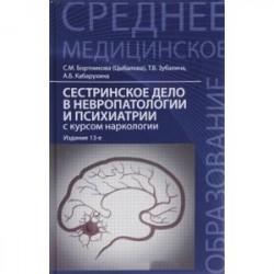 Сестринский уход в невропатологии и психиатрии