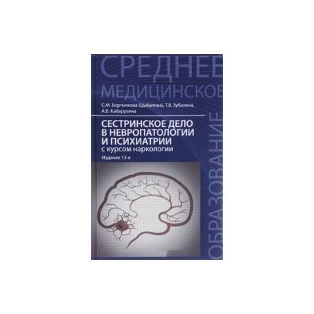 Шпаргалки по невропотологии