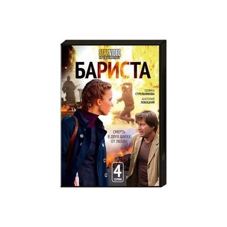 Бариста. (4 серии). DVD