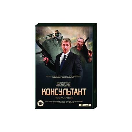 Консультант. (10 серий). DVD