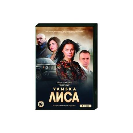 Улыбка Лиса. (4 серии). DVD