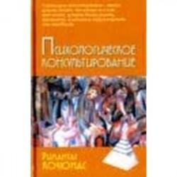 Психологическое консультирование 10-е издание