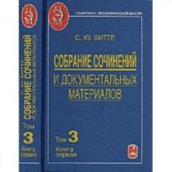 Собрание сочинений и документальных материалов. Том 3