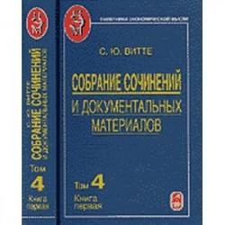 Собрание сочинений и документальных материалов. Том 4