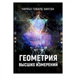 Геометрия высших измерений
